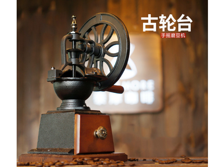 Ancient Turntable Ultra - Saving Retro Hand Coffee Coffee Beans Grinder Large Grinder Small Iron Wheel Hand Magic Beans Machine