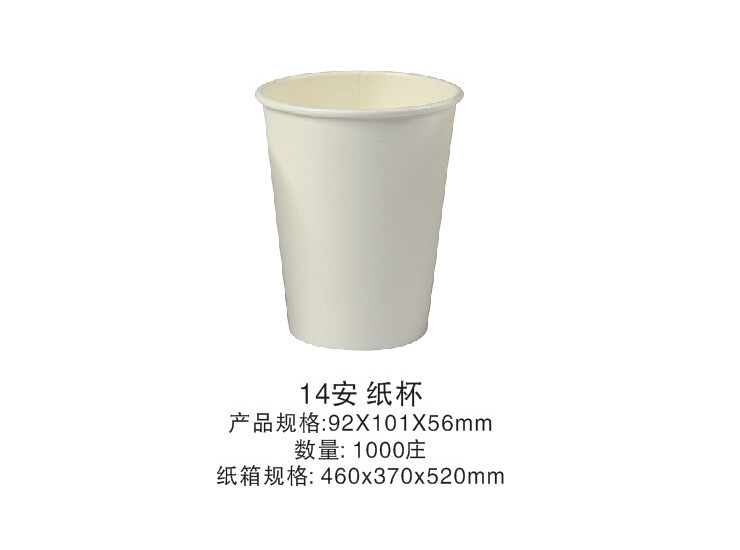 (Box / 1000 Pcs) 14 Ounces Of 420Ml Anti-Hot Advertising Cup Tasteless Paper Cup One-Time (Door Delivery Included)