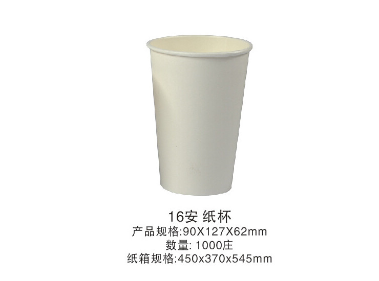 (Box / 1000 Pcs) 16 Ounce Advertising Cup 1000 Zhuang Thick One-Time High Temperature Coffee Cup (Door Delivery Included)