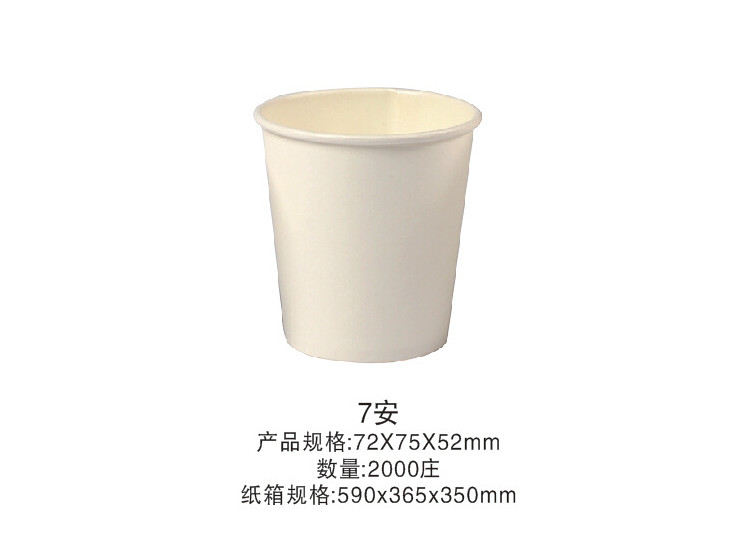 (Box / 2000 Pcs) 7 Ounces 200Ml High-Grade Environmental Protection Hot One-Time White Paper Cup Juice Drink Cup (Door Delivery Included)