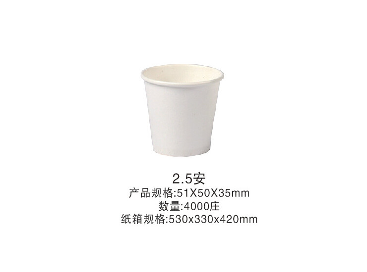 (Box / 4000 Pcs) Supermarket Stores 4000 Installed 2.5 Ounces Of 70Ml White Paper Cups One-Time Try To Drink Fruit Juice Cup (Door Delivery Included)