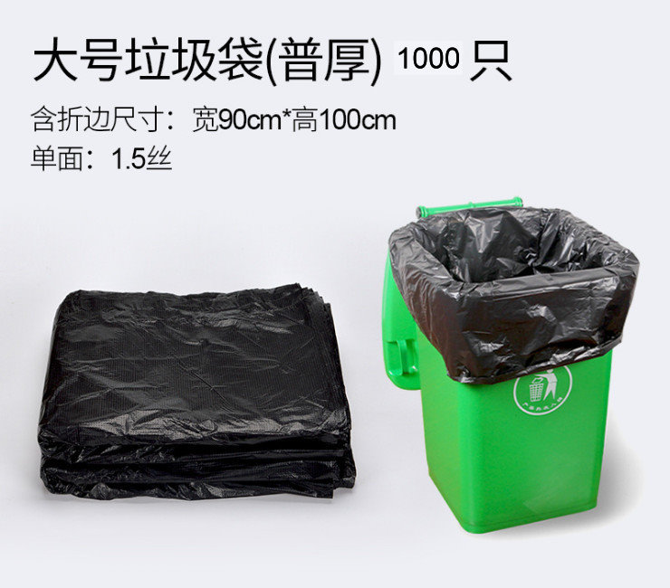 (Box) Garbage Bag Large Thick Black Hotel Mall Sanitation Property Home Kitchen Hotel Extra Large Commercial (Door Delivery Included)