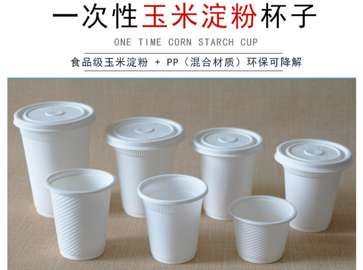 (Box) High-Grade Disposable Biodegradable Corn Starch Plastic Coffee Cup Milk Tea Cup Hot And Cold (Door Delivery Included)