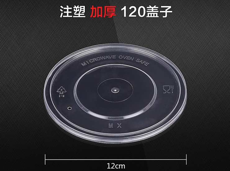 (Box) Round 120 Disposable Injection Round Bowl Lid/Thick/Transparent (Door Delivery Included)