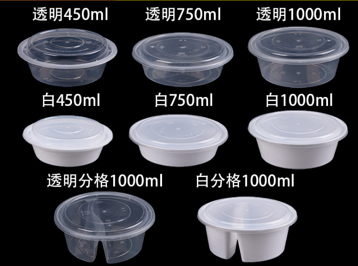 (Box) Round American Disposable Lunch Box Pasta Packing Thickened Western High-End Takeaway Fast Food Lunch Box (450-1000Ml Variety) (Door Delivery Included)