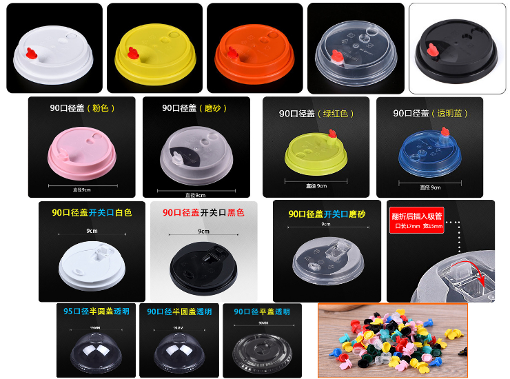 (Box/1000) Disposable Injection Cover 85Mm/90Mm/95Mm 90-Aperture Injection Cover 90-Aperture Injection Cover Switch Flat Cover Semicircular Cover (Door Delivery Included)