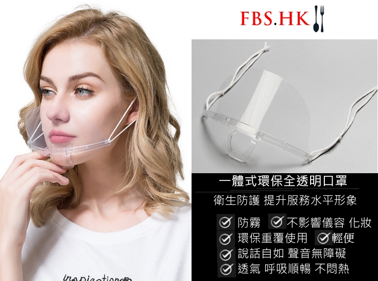 (Box/200-HK Ready Stock) Environmentally-Friendly Transparent Mask Catering Hotel Waiter Chef Special Anti-Fog And Anti-Fog Sanitary Mask Smile Mask (Door Delivery Included)