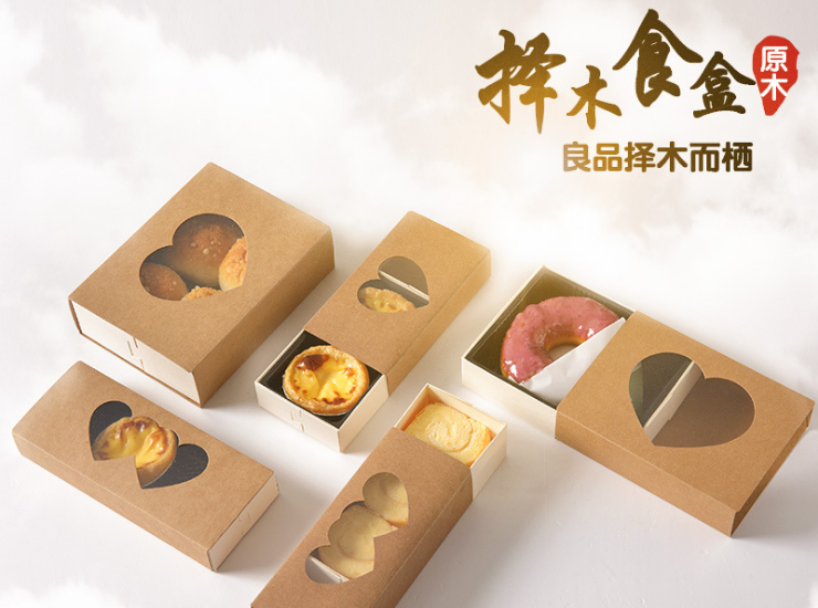 (Box/200 Sets) One-Time Love Leather Wooden Baking Box Rectangular Drawer Takeaway Box Cake Snack Box (Door Delivery Included)