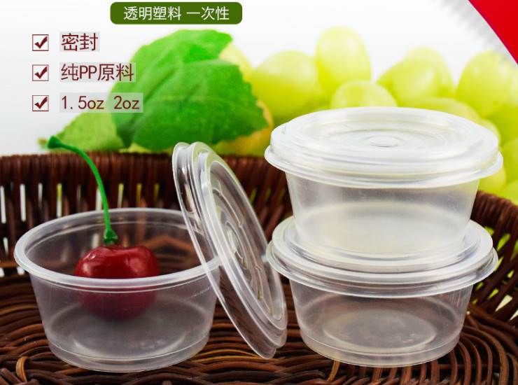 (Box/2500 Sets) Sauce Cups Transparent Plastic Disposable Sauce Box Separate Seasoning Box Jelly Cup With Cover 2Oz/1.5 Ounces (Package Delivery Door)