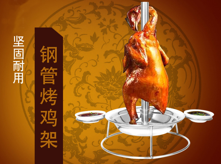 Creative Stainless Steel Thick Steel Pipe Chicken Shelf Dancing Chicken Rack Dong Enterprise Roast Chicken Dish Shred Chicken Dish