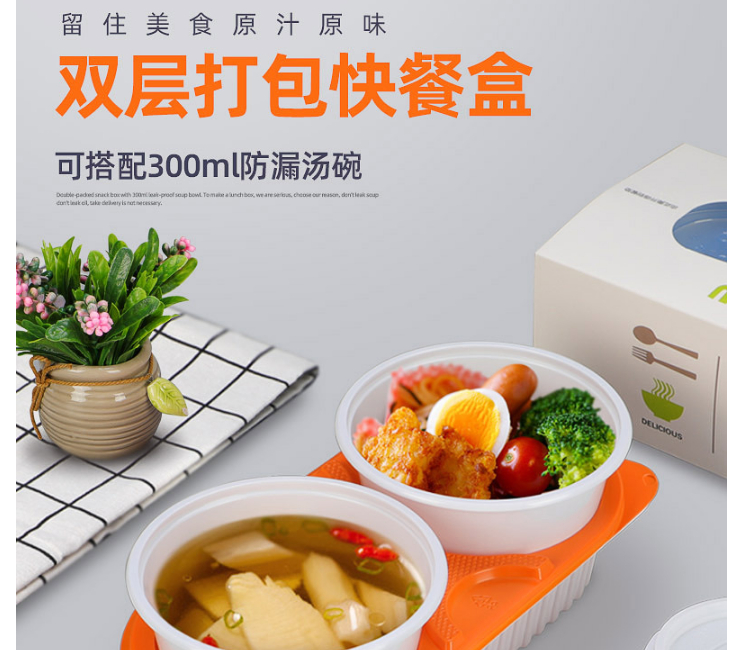 (Box / 300 Sets) Creative Style Combined Business Take-Out Box Take-Out Double-Layer Fast-Food Box (Including Door Delivery)