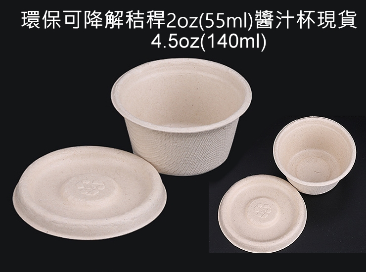 (Instant Pick Eco-fiendly Bio-degradable Straw Pulp Paper Sauce Cup Ready Stock) (Box/1000 Sets) Disposable 2/4.5oz Biodegradable Sauce Cup Takeaway Sauce Cup Tasting Cup