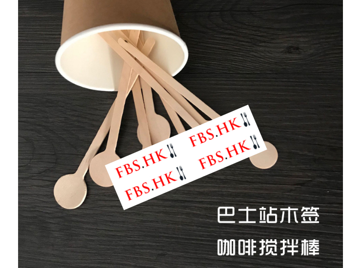 (箱/10000支) 一次性攪拌棒白樺木片環保 Coffee stick (包運送上門)