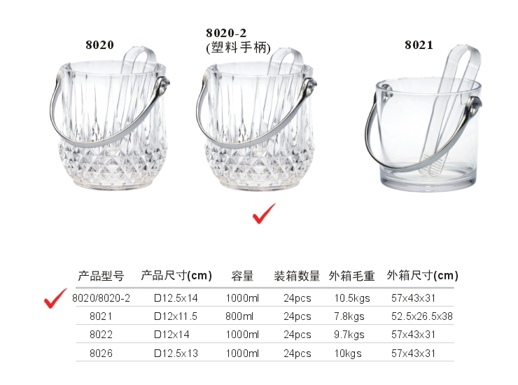 Acrylic Crystal Ice Bucket (Small) (Plastic Handle)