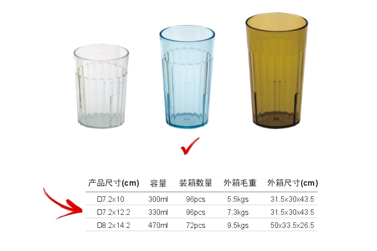 AS Plastic Glass-like Stripe-pattern Drinks Tumbler 330ml