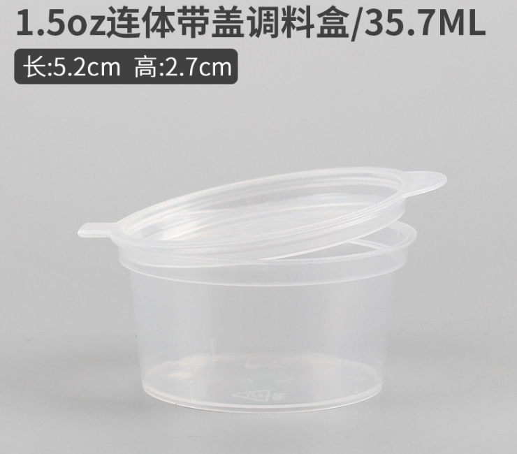 (Instant Pick Disposable Sauce Cup Ready Stock) Sealed Taste Cup Plastic Packaging Meal Cup Small Seasoning Box Disposable Sauce Box Sauce Cup