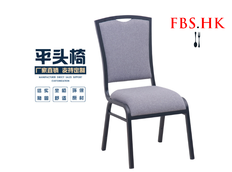 Metal Hotel Dining Chair Banquet Chair Restaurant Meeting Hotel Outdoor Training 25 Tube Flat Chair (Delivery & Installation Fee To Be Quoted Separately)
