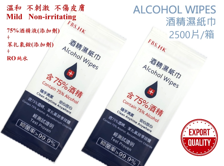 (Ready Alcohol Disinfectant Wet Wipes In Stock) (Box/2500 Pieces) Gentle Disinfecting Wet Wipes 75% Alcohol And Chlorine Sterilizing Wipes Disposable Wet Wipes Portable Single Pack (Mild Non-irritating)