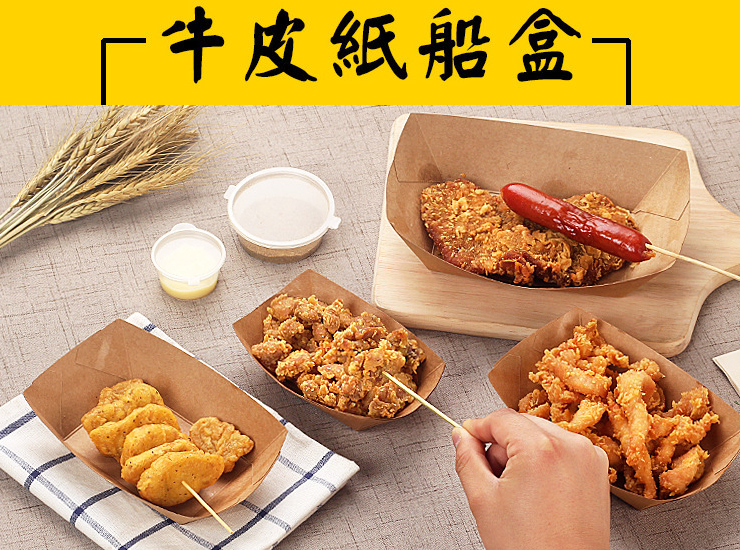 (Ready One-time Disposals Take-away Tableware) (Box/300) Paper Lunch Box Linoleum Kraft Paper Open Box Boat One-Time Snack Takeaway Box Thicker Kraft Paper