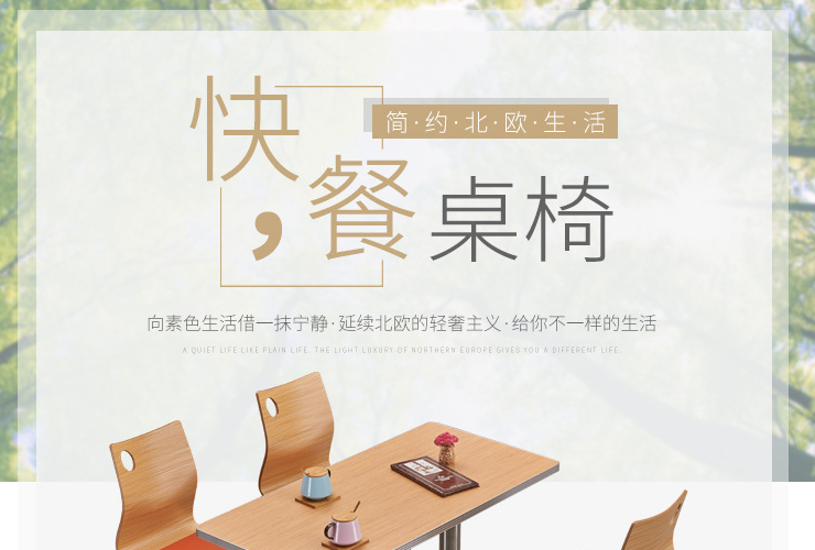 Simple Fast Dining Table Chair Combination Milk Tea Dessert Snack Bar Table Chair Restaurant Table (Delivery & Installation Fee To Be Quoted Separately)