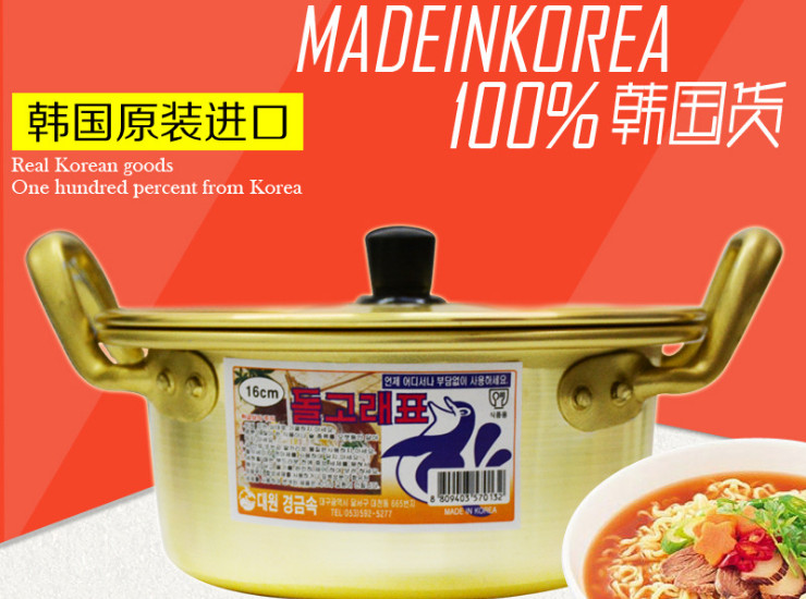 South Korea Imported Yellow Aluminum Pot Ramen Pot Soup Milk Pot Thickened Double Handle Xin Ram Special Pot (Multi-Size)