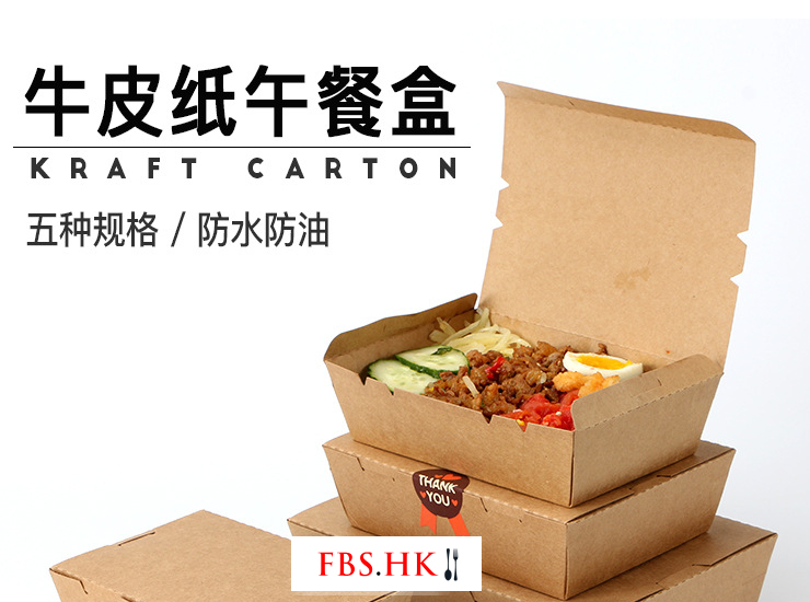 (Instant-pick Kraftpaper Window Salad Box Ready Stock) (Box/200 Pcs) Thickened Kraft Lunch Box Large Right Angle Takeaway Packaging Box Fruit Salad Box Bento Box Sushi Box Ear Cover Tearoffable