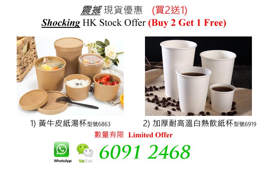 FBS.HK Buy 2 Get 1 Free Special Offer