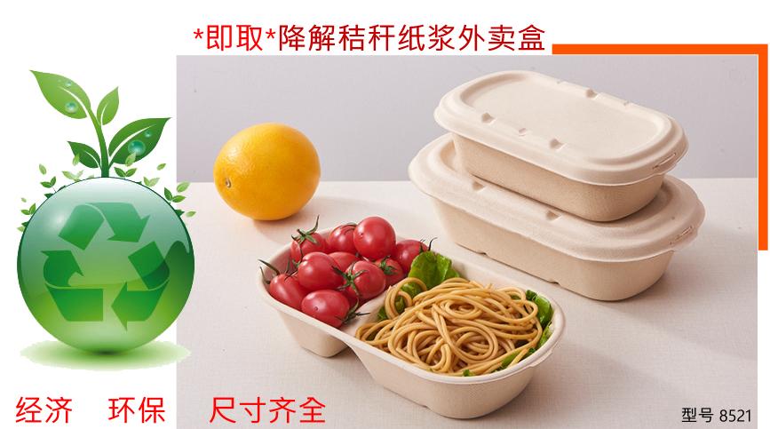 经济环保餐盒可降解秸秆纸浆外卖盒