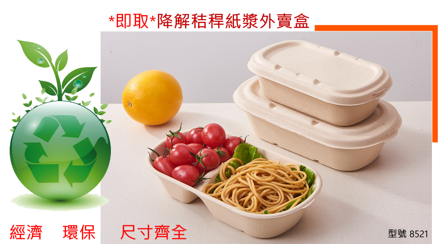 經濟環保餐盒可降解秸稈紙漿外賣盒