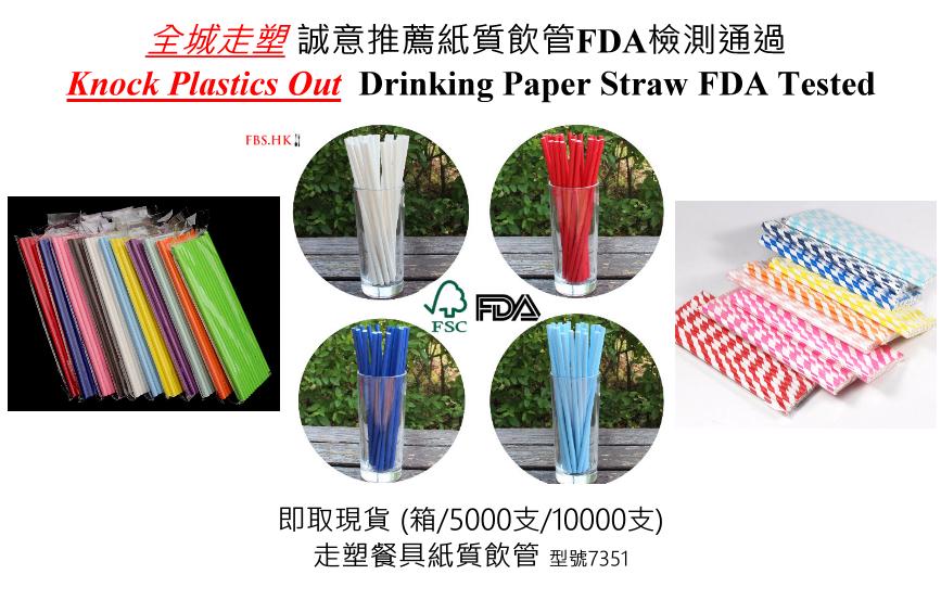 全城走塑 誠意推薦紙質飲管FDA檢測通過